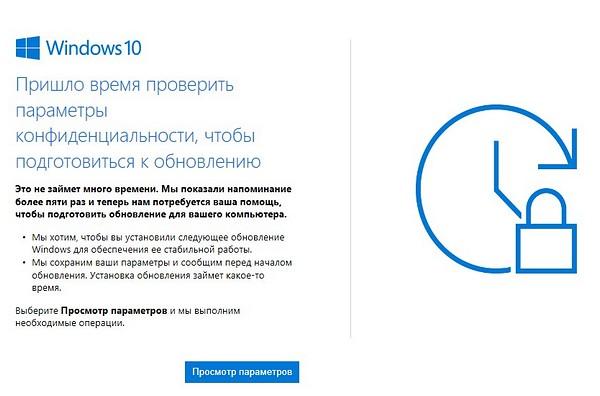 Что делать Windows 10 просит проверить параметры конфиденциальности